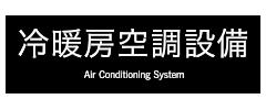 冷暖房空調設備